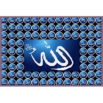 Схемы для вышивки бисером Имена Аллаха.
